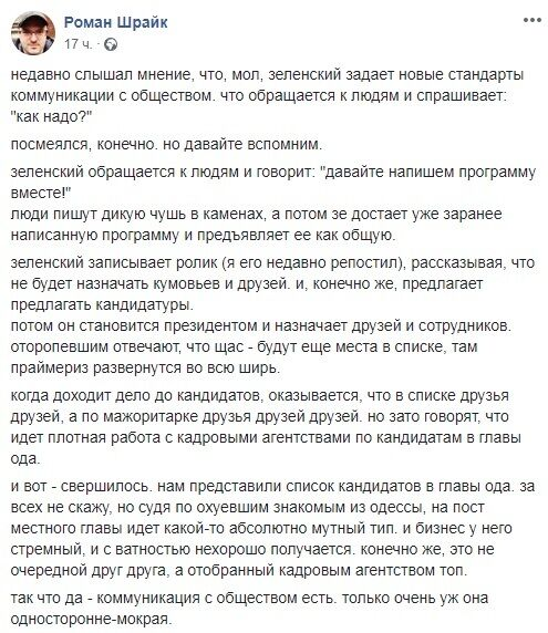 Шрайк рассказал, как Зеленский обманул украинцев