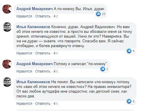 """""""Як на мене, Ви, Ілля, дурень"""": як посварилися Ілля Калінніков і Андрій Макаревич"""