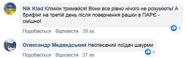 """""""У цьому випадку роялем був Зеленський"""": в мережі обговорюють конфлікт Клімкіна з президентом"""