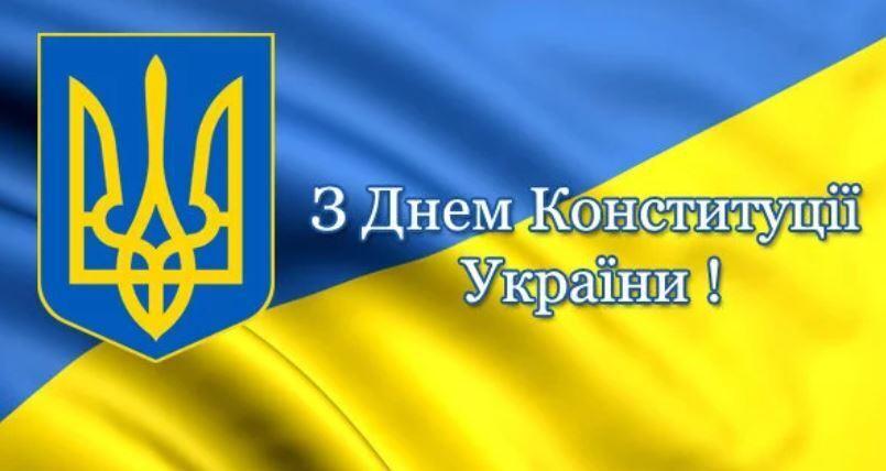 День Конституції України 2019: листівки, картинки і привітання