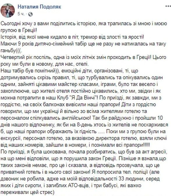 У скандалі з українськими дітьми в Греції сплив прапор ОУН-УПА