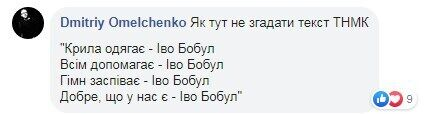 """""""У кожному патріоті живе маленький Іво Бобул"""": кращі жарти з нагоди гучної новини"""