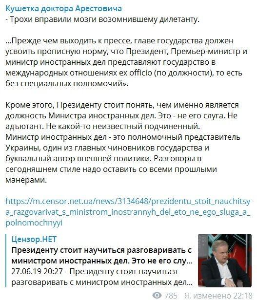 """""""Загордившийся дилетант"""": Арестович розкритикував Зеленського через скандал з Клімкіним"""