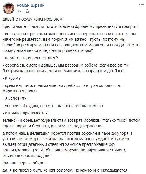 """""""Володя-миротворець"""": Шрайк розповів, на яку угоду з Росією міг піти Зеленський"""