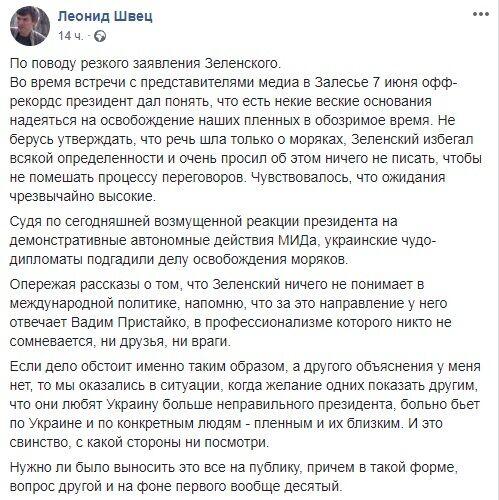 """""""Свинство"""": МЗС України звинуватили в капості Зеленському"""