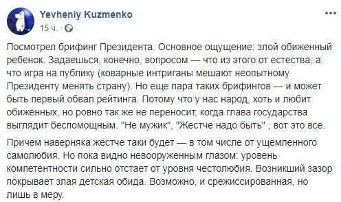"""""""Злой обиженный ребенок"""": Зеленский разозлил своим резонансным брифингом"""