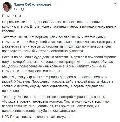 """""""Порошенко хочет насрать Зеленскому"""": блогер рассказал о пленных моряках и оскорбил Климкина"""