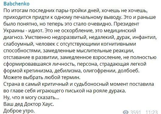 """""""Президент Украины - идиот"""": Бабченко разразился оскорблениями в адрес Зеленского"""
