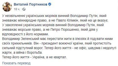 Портников призвал Зеленского бросить шаурму с глупыми шутками и начать борьбу с Путиным