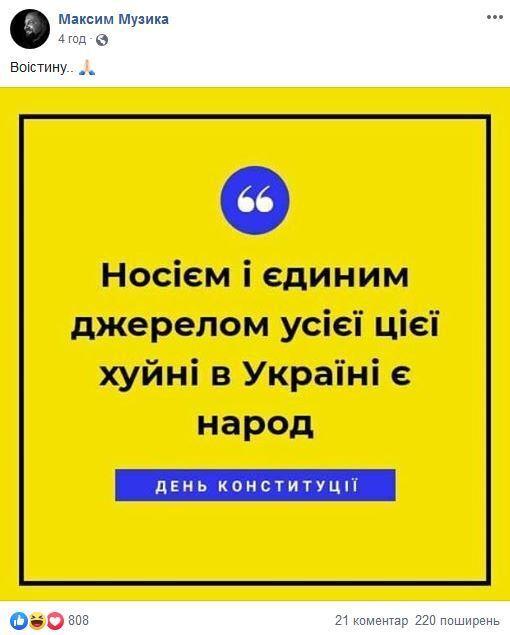 """""""Носієм і єдиним джерелом всієї цієї х*йні є народ"""": в мережі жартують про День Конституції України"""