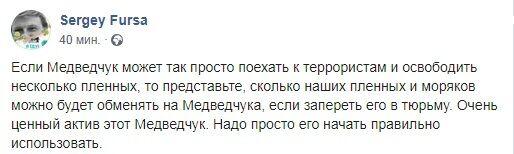 """""""Надо использовать"""": Фурса рассказал, как вернуть домой пленных моряков через Медведчука"""