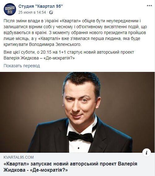 """""""Квартал"""" начинает """"мочить"""" Зеленского? На """"1+1"""" стартует резонансный проект"""