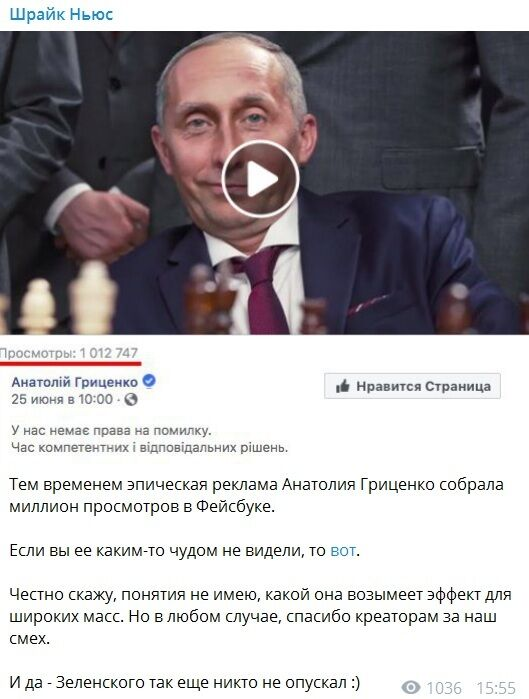 """""""Зеленського так ще ніхто не опускав"""": Шрайк показав вірусне відео"""