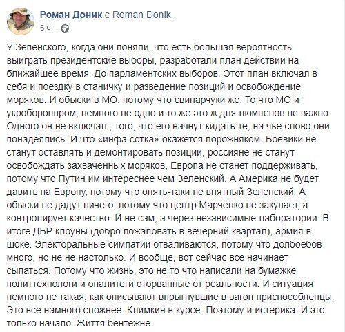 """""""Довбо@бів багато, але не настільки"""": Доник розповів про істерику Зеленського"""