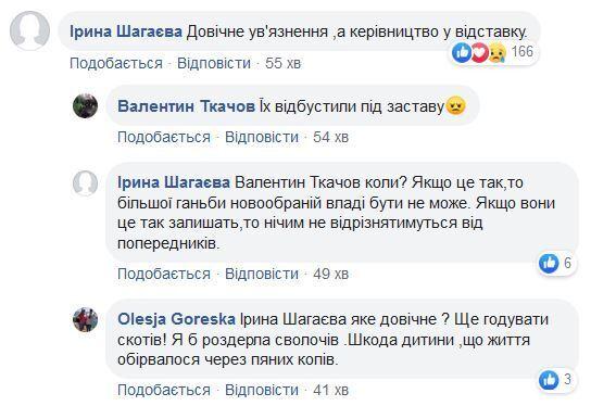 """""""Пьяные полицаи убили ребенка!"""" Украинцы требуют от Зеленского наказать виновных"""