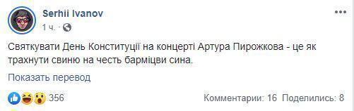 """""""Трахнул свинью"""": ведущий с 1+1 неожиданно жестко оскорбил юриста Коломойского и друга Зеленского"""