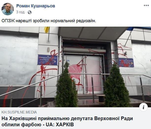 """""""Красный – это любовь"""": в сети смеются над разукрашенной приемной Бойко"""