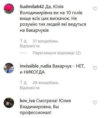 Тимошенко приласкала Вакарчука после дебатов