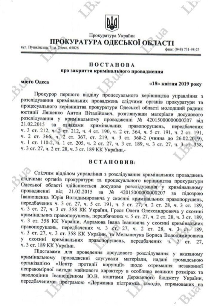 Документ: Прокуратура закрыла дело против Иванющенко