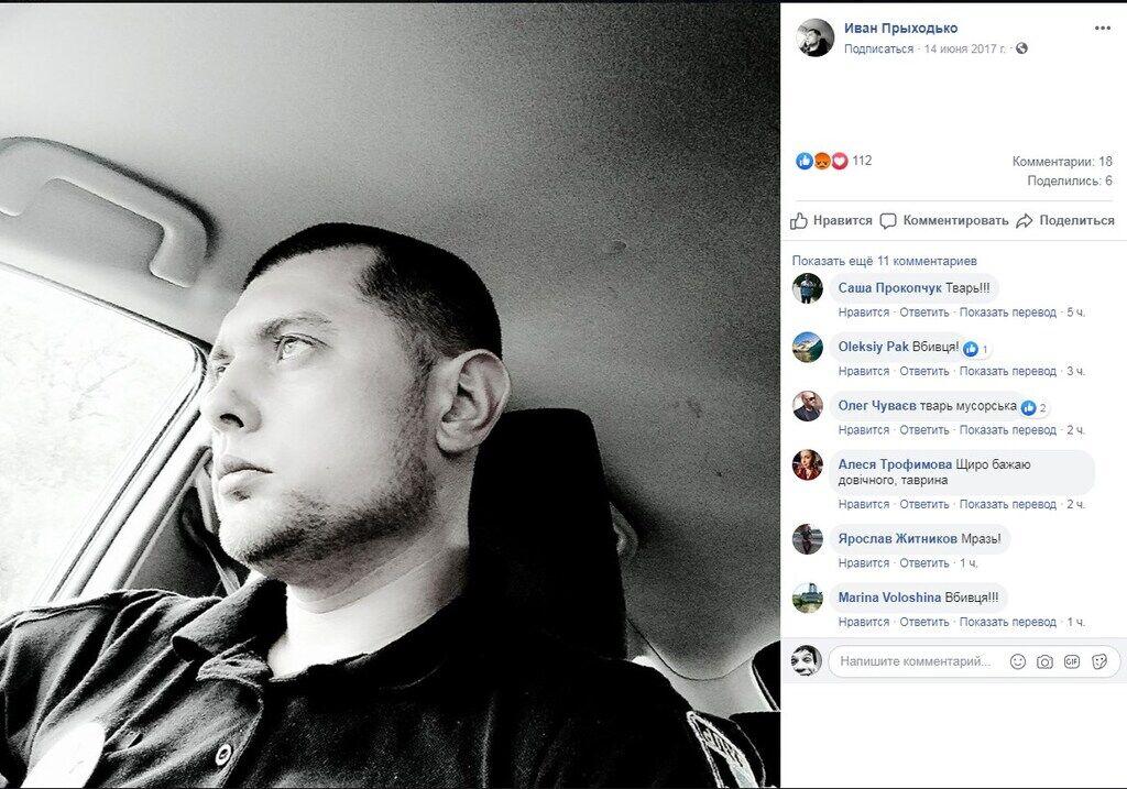 """""""Мерзота!"""" Поліцейському Івану Приходьку посипалися в Фейсбук прокляття"""
