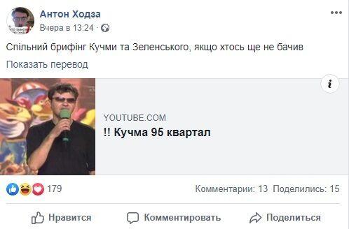 """""""Несмішні клоуни"""": в мережі """"розривають"""" Зеленського за пародію на Кучму часів КВН"""