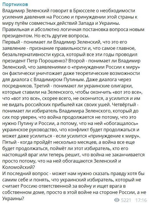 Портников задал Зеленскому шесть острых вопросов после его заявления о Путине