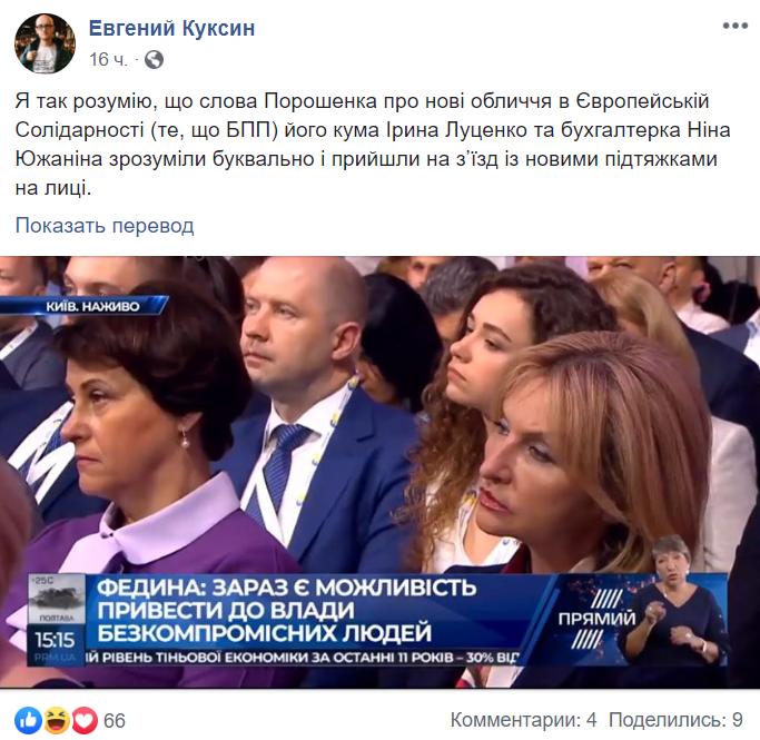 """""""Новые лица"""" соратниц Порошенко повеселили украинцев"""