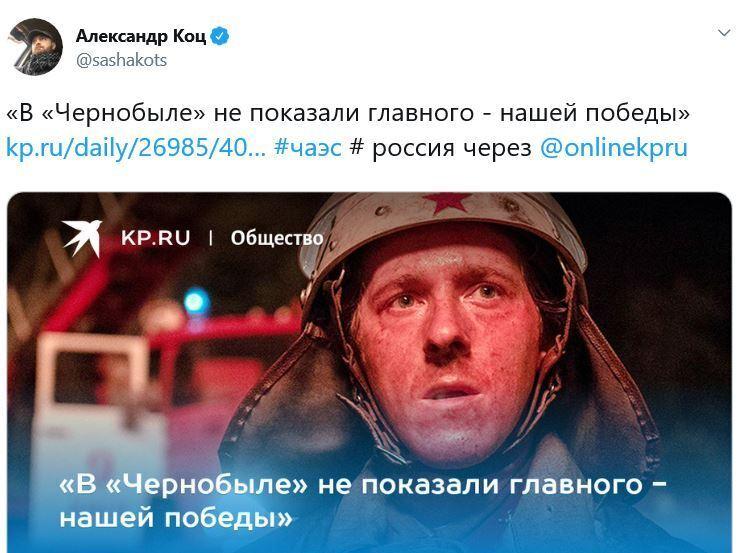 """Кто такой Александр Коц, как он разозлил Шария и при чем тут """"Чернобыль"""" от НВО"""