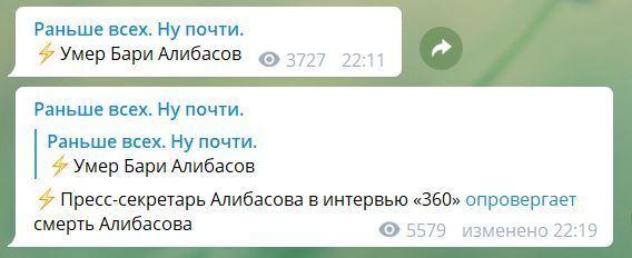 """Почему """"Бари Алибасов умер"""" взлетело в трендах"""