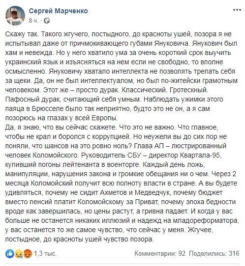 """""""Это позор!"""" Журналист в пух и прах раскритиковал Зеленского, назвав его """"дураком"""" и """"клоуном"""""""