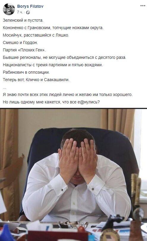 """""""Все е@нулись"""": сеть взорвал резонансный пост Филатова"""