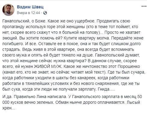 """""""Прямий"""" зганьбився через Зеленського і квартиру для вдови шахтаря"""