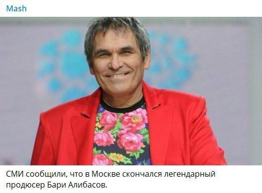 """Чому """"Барі Алібасов помер"""" злетіло в трендах"""