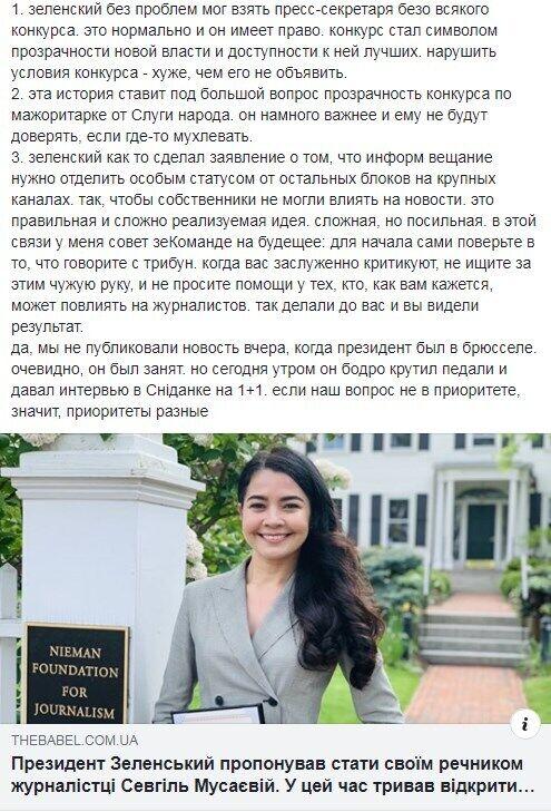Кто такая Севгиль Мусаева и как она попала в скандал с Зеленским