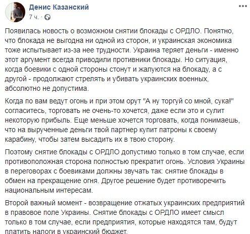 """""""А ну торгуй со мной, сука!"""" Названо условие переговоров с боевиками """"Л/ДНР"""""""