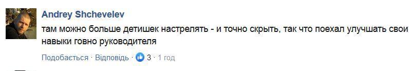 """""""Діти в небезпеці!"""" Хто такий Дмитро Ценов і як він потрапив з одного скандалу в інший"""
