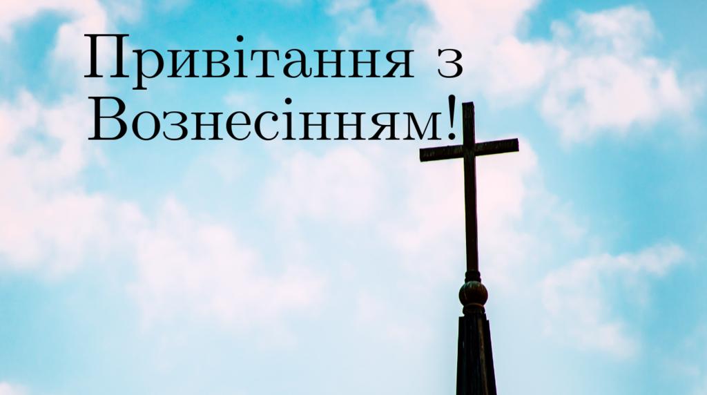 Листівки, картинки, привітання на Вознесіння Господнє 2019