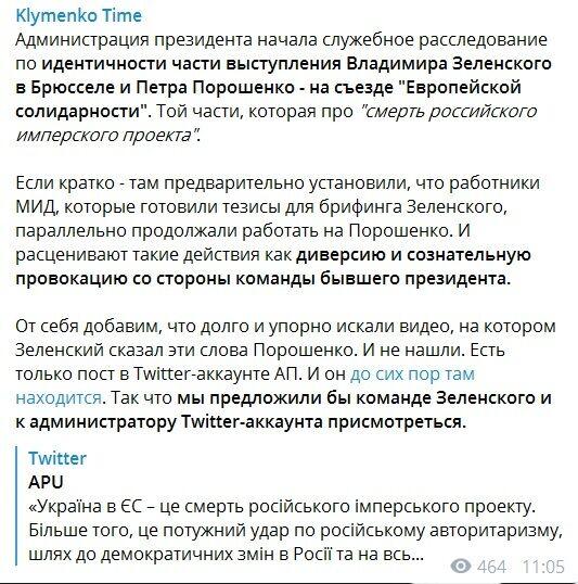 """""""Придивіться"""": в скандалі з промовою Порошенка-Зеленського знайшли дивний нюанс"""