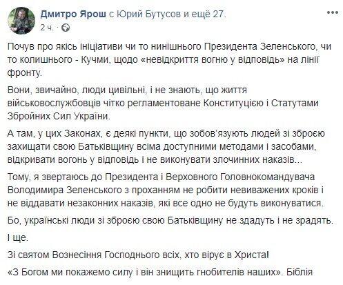 Инициатива Кучмы не стрелять в ответ? Ярош адресовал Зеленскому угрозу