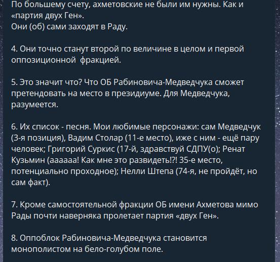 """""""Опоплатформа"""" шокувала програмою проросійського реваншу: чого хочуть Бойко, Рабинович і Медведчук"""