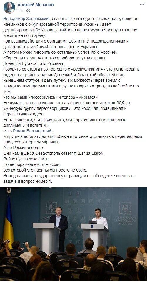 """""""Войну нужно закончить"""": Зеленскому показали план решения конфликта на Донбассе"""