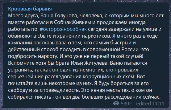 Іван Голунов: що він розслідував і звідки у нього наркотики, фото з обшуків