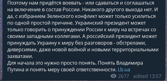 Путин потерял контроль в ОРДЛО? Портников обвинил Зеленского в глупости