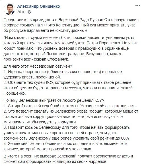 Досрочные выборы и массовые протесты: Онищенко анонсировал резкие действия Зеленского