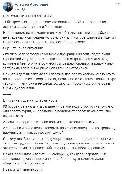 """Арестович: """"Ой. Пресс-секретарь Зеленского обвинила ВСУ в... стрельбе по детским садам, школам и больницам"""""""