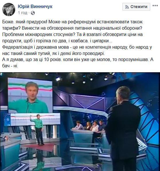 """""""Боже, какой придурок!"""" Вакарчук разгневал львовского писателя"""