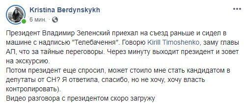 """Зеленський завів журналістку в гримерку, все їй показав і зробив пропозицію. """"Не хочу!"""" - вигукнула дівчина"""