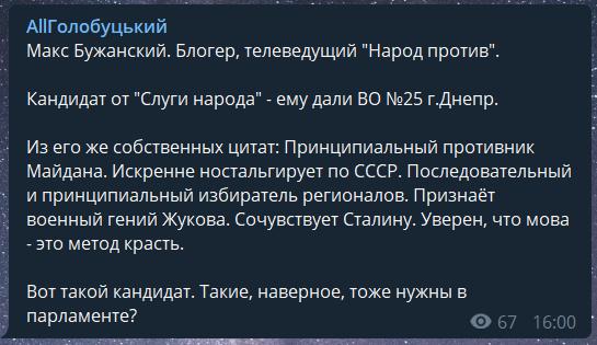 Максим Бужанский: кто он, что говорил о Майдане и СССР
