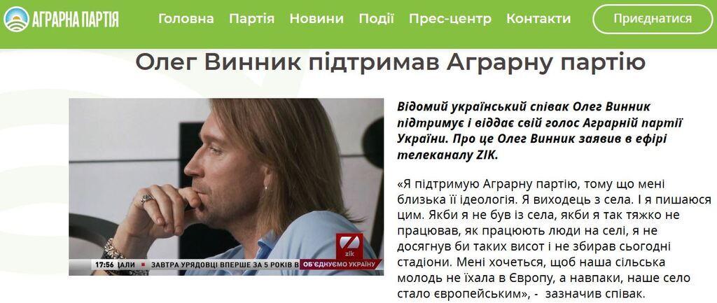"""""""Клоунада так клоунада"""": Олег Винник идет в политику"""