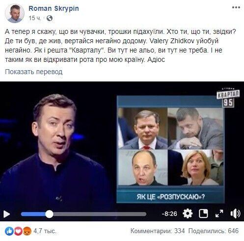 """""""Жидков, у*бывай немедленно"""": Скрыпин устроил скандал из-за нового проекта Квартала 95"""